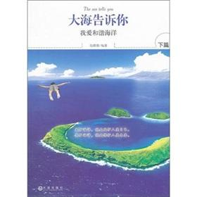 The sea to tell you (Vol.2): I love the harmonious ocean [Paperback]: LU RU DE