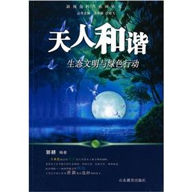 Harmony between heaven: Ecological Civilization and Green Action [Paperback]: GUO GENG
