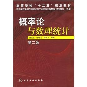Probability and Mathematical Statistics (Shi Qingsheng) (2nd Edition) [Other]: SHI QING SHENG