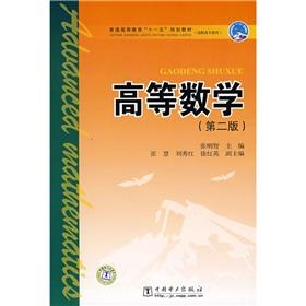 Regular higher education textbooks of higher mathematics of the 11th Five-Year Plan (2) [Paperback]...