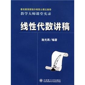 Linear algebra lecture notes [Paperback]: SHI GUANG YAN