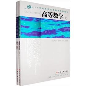 Higher Mathematics (Set 2 Volumes) [Paperback]: BEN SHE.YI MING