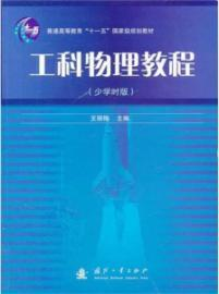 Engineering physics tutorial (less hours) (with disc 1) [Paperback](Chinese Edition): BEN SHE.YI ...