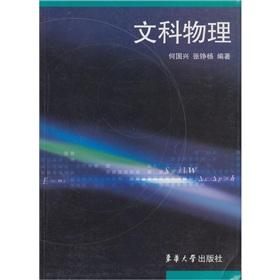 Liberal arts physics [Paperback](Chinese Edition): HE GUO XING
