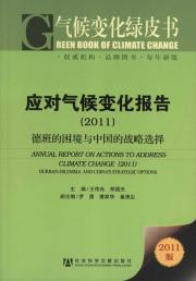 Annual Report on the Actions to Address Climate Change (2011) Durban. Dilemma and Chi: WANG WEI ...