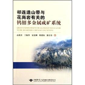 Qilian orogenic belt of tungsten and molybdenum: GAO ZHAO KUI