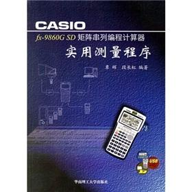 CASIO fx-9860G SD matrix serial programmed calculator and practical measurement procedures (with ...