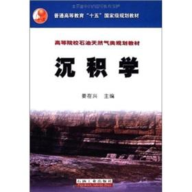 The Sedimentological [Paperback]: JIANG ZAI XING BIAN