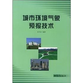 Urban environmental weather forecasting [Paperback](Chinese Edition): ZHANG SHU YU