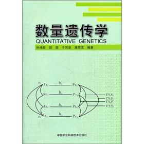 By Quantitative Genetics.(Chinese Edition): SUN YI ZHEN