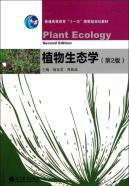 Plant Ecology Second Edition(Chinese Edition): BEN SHE.YI MING