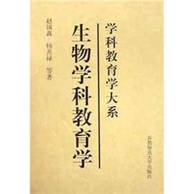 Biology Education [Paperback](Chinese Edition): ZHAO XI XIN