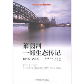 The Rhine: An Eco-Biography. 1815-2000: MA KE ? QIAO KE