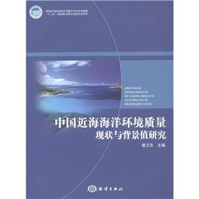 China Marine Environmental Quality Status and background values ??for [Paperback](Chinese Edition):...