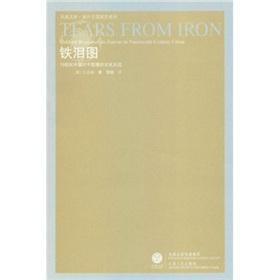 Tears From Iron Cultural Responese to Famine in Nineteenth-Century China: AI ZHI DUAN