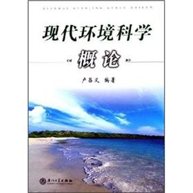 Modern Environmental Science Introduction [Paperback](Chinese Edition): LU CHANG YI