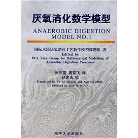 Anaerobic Digestion the Model No. 1: GUO JI SHUI
