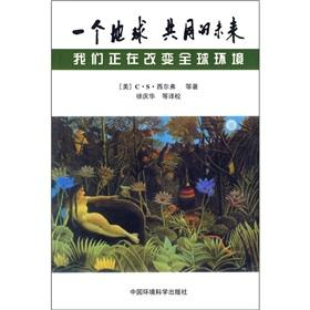 One Earth. common future: we are changing the global environment [Paperback]: C S XI ER FU