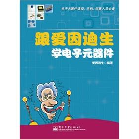 Electronic components of [Paperback] by Dickson. with love(Chinese Edition): AI YIN DI SHENG