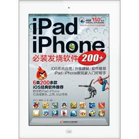 the iPad \ iPhone will be installed fever Software 200 + (CD 1) [Paperback]: CHEN FEI FEI