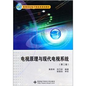 TV principles of modern television systems (2nd Edition) [Paperback]: PEI CHANG XING