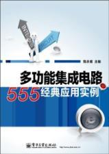 Multi-function IC 555 classic application example [Paperback](Chinese Edition): CHEN YONG FU