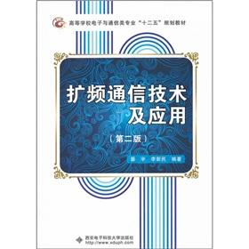 Spread spectrum communications technology and applications (2nd edition) [paperback]: BAO YU