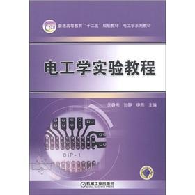 Electrotechnics experiment Tutorial [Paperback]: BEN SHE.YI MING