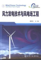 Wind Power Technology and Wind Farm. the Project: BEN SHE.YI MING