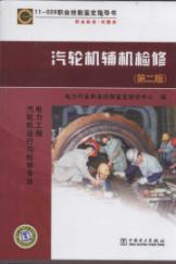 Turbine auxiliary maintenance (2nd Edition) [Paperback]: BEN SHE.YI MING