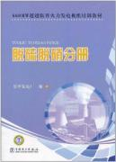 Desulfurization and denitrification Volume [Paperback]: BEN SHE.YI MING