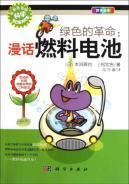 The green revolution: Rambling fuel cell [Paperback](Chinese: BEN JIAN ZHUO
