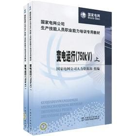 Substation operation (750KV) (Set 2 Volumes) [Paperback]: BEN SHE.YI MING