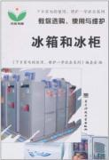 Teach you buy. use. maintenance of refrigerators and freezers [Paperback]: BEN SHE.YI MING