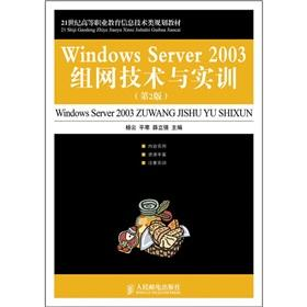 The 21st century class planning materials of higher vocational education IT: Windows Server 2003 ...