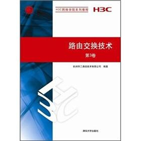 H3C Networking Academy Series Tutorial: routing and switching technologies (Volume 3)(Chinese ...