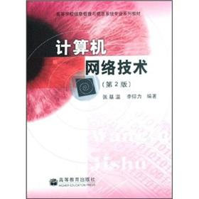 Information Management and Information Systems textbook series: Computer Network Technology (2nd ...