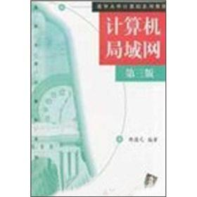 The Tsinghua Series textbooks: Computer local area network (3rd edition): HU DAO YUAN