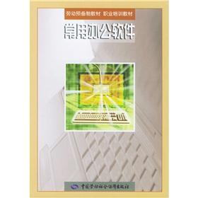 Work preparation textbooks. vocational training materials: common office software(Chinese Edition):...