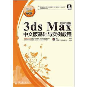 3ds max Chinese version of the basis of the tutorial examples (Occupational Platinum Edition) (with...