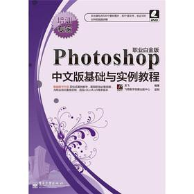 Training of experts: Photoshop. the Chinese version of the basis of the tutorial examples (...