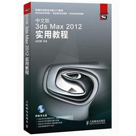 Practical Course of the Chinese version of 3ds Max 2012(Chinese Edition): SHI DAI YIN XIANG