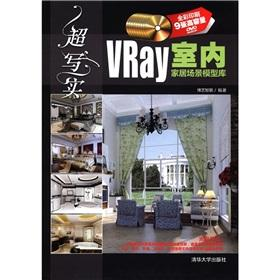 Super-realism: Vray interior scene model library (with DVD-ROM disc 9)(Chinese Edition): BO YI ZHI ...