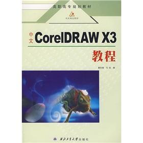 Chinese the CorelDRAW X3. tutorial(Chinese Edition): TONG ZHEN CUN. MA XU
