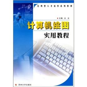 Applied Talents series of textbooks: practical course of computer graphics(Chinese Edition): ZHANG ...