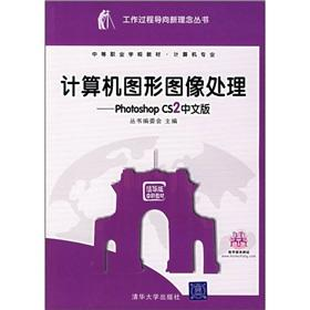 Computer Graphics and Image Processing: Chinese version: GONG ZUO GUO
