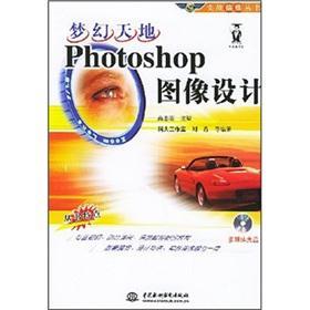 Dream world: Photoshop Graphic Design (with CD-ROM)(Chinese Edition): LIU XIA. GAO ZHI QING