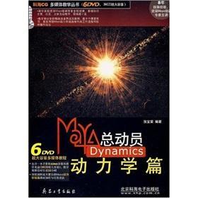 Story Maya Dynamics: Kinetics (with 6 DVD: ZHANG BAO RONG