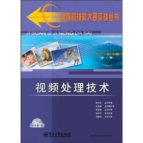 Video processing technology (with a DVD disc)(Chinese Edition): ZHANG ZHI PING