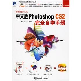 Video production giants: Chinese version of Photoshop CS2 completely self-study manual (printed in ...